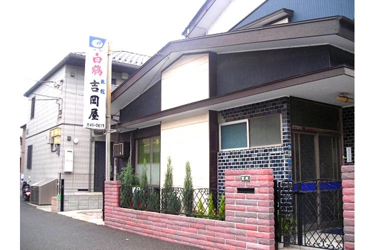 旅館吉岡屋01